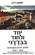 יחד ולחוד בבז'ז'ני: פולנים, יהודים ואוקראינים 1945-1919