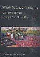 בריאות הנפש בצל הטרור: הניסיון הישראלי