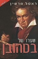 שערו של בטהובן