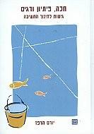 חכה, פיתיון ודגים: גישות לחינוך החשיבה