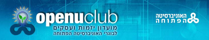 מועדון יזמות ועסקים לבוגרי אוניברסיטה פתוחה